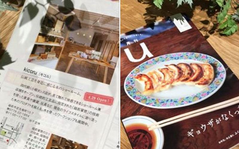 本日発刊の月刊『fu』さんに