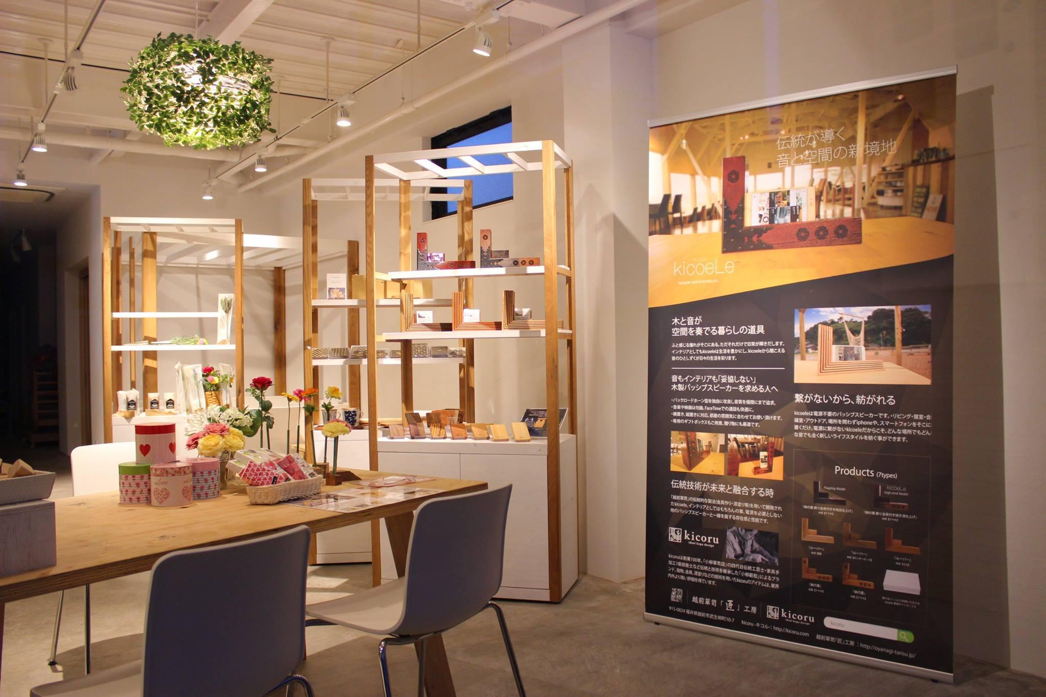 越前箪笥・オーダー家具・木製アイテム・カトラリーのお店「kicoru」