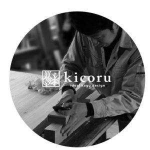kicoru-木製のギフト・木の名刺入れ・木のスピーカー