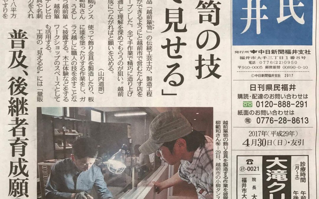 日刊県民福井の一面に掲載されました