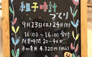福井西武 小柳箪笥 kicoru出店2