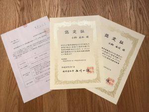 福井県観光おもてなし認定制度