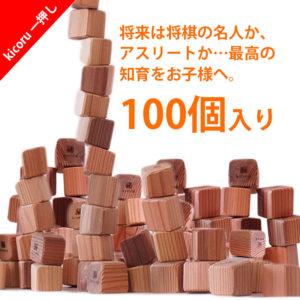 最強の知育アイテム 積めん木 100個セット