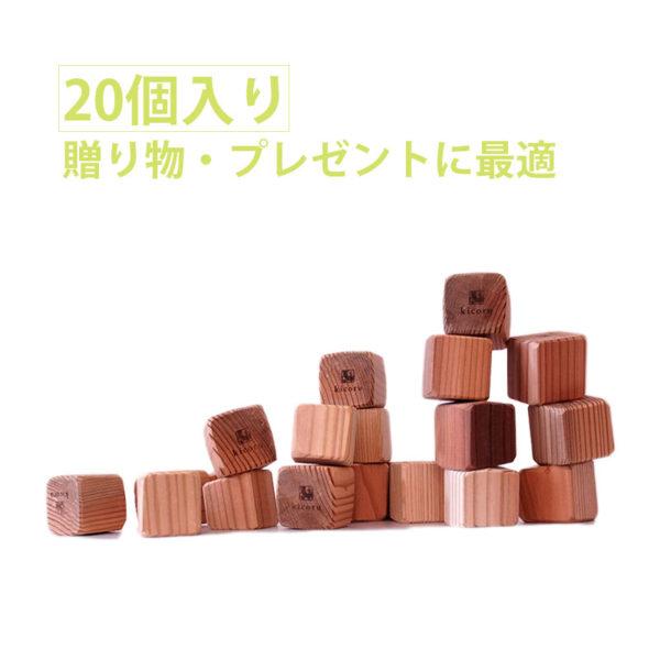積めん木 ギフト 木育 出産祝い 知育グッズ 積み木 20個入り