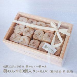 伝統工芸士が作る 積みにくい積み木【積めん木】30個入り(木箱入り) (福井県産 杉 使用)