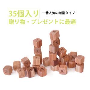 積めん木 ギフト 木育 出産祝い 知育グッズ 積み木 35個入り