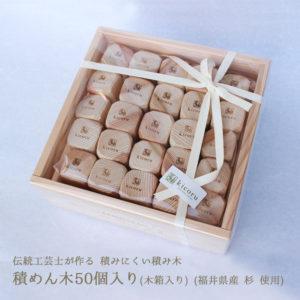 伝統工芸士が作る 積みにくい積み木【積めん木】50個入り(木箱入り) (福井県産 杉 使用)