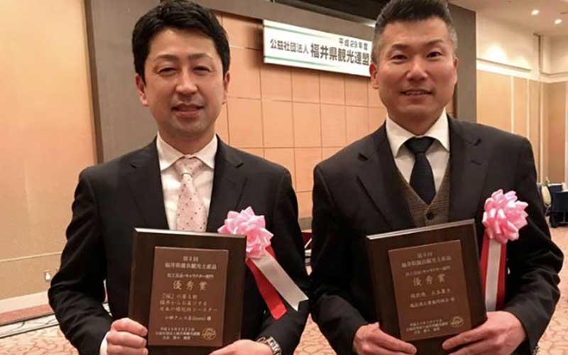 優良観光土産品推奨審査会『優秀賞』