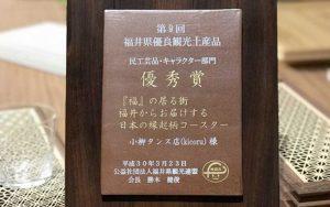 優良観光土産品推奨審査会『優秀賞』1
