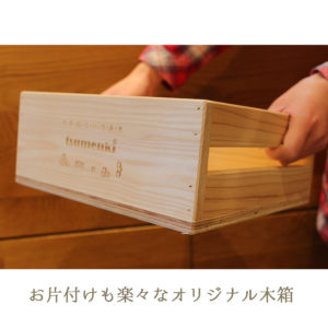 お片付けも楽々なオリジナル木箱