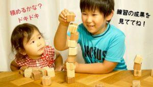 積めん木で成功体験を子供に与える