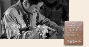 福井県有料観光土産品2