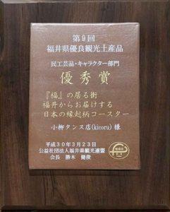 福井県優良観光土産品01
