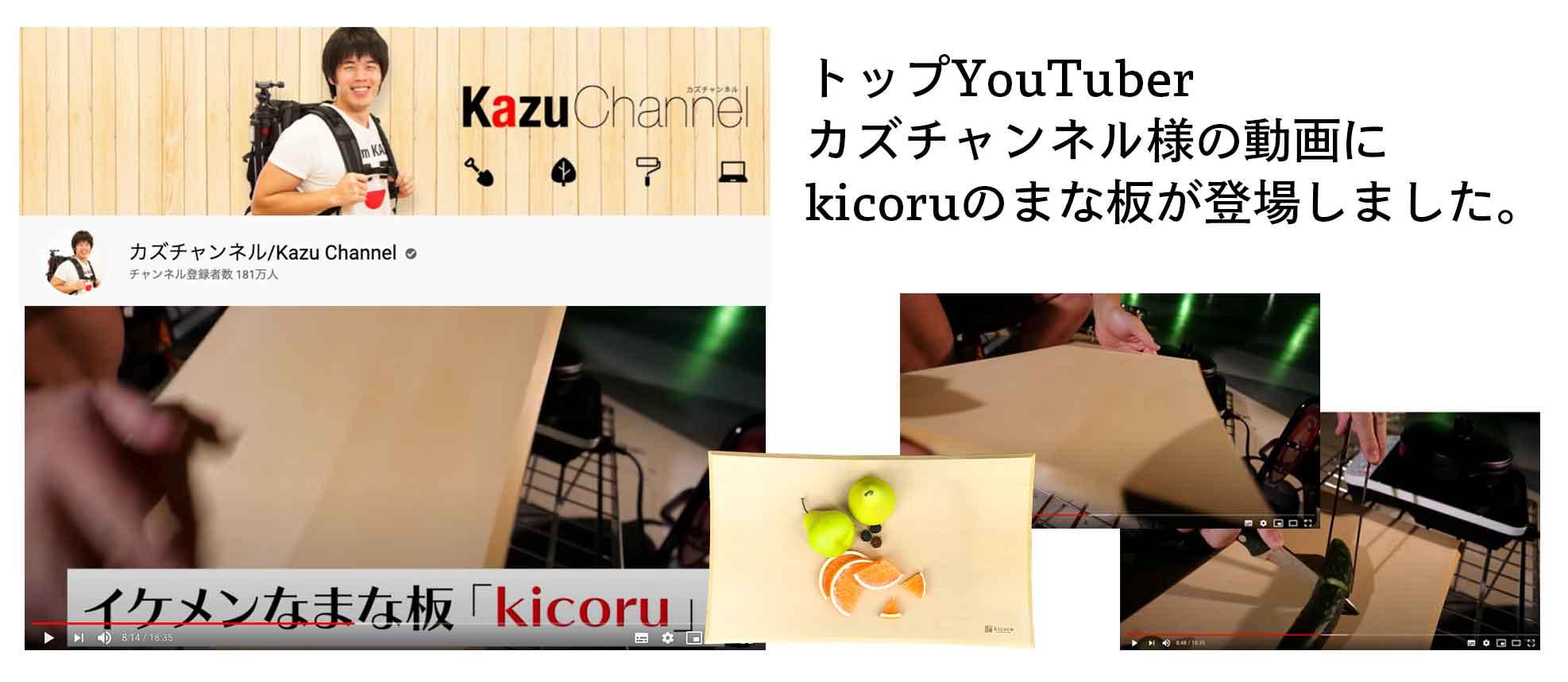 kicoruのまな板がカズチャンネルにて紹介されました